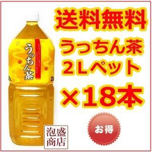 ウコン茶 2L 18本セット うっちん茶 沖縄ボトラーズ...