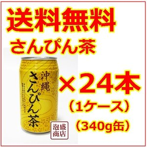 さんぴん茶  沖縄ボトラーズ 缶 24本  ジャスミンティー
