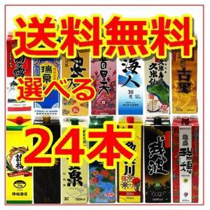 泡盛 紙パック 24本セット 久米仙 八重泉 まさひろ酒造 焼酎 日本酒