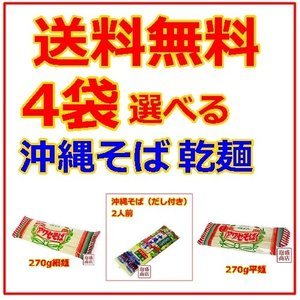沖縄そば乾麺 選べる4袋セット 送料無料  下記の銘柄からお選びください。合計4袋になるように選んで...
