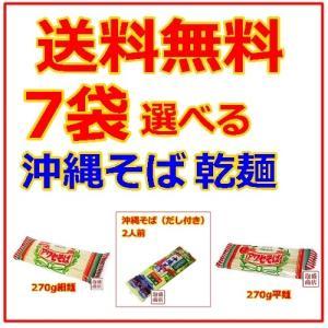沖縄そば乾麺 選べる7袋セット 送料無料  下記の銘柄からお選びください。合計7袋になるように選んで...