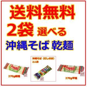 沖縄そば乾麺 選べる2袋セット 送料無料  下記の銘柄からお選びください。合計2袋になるように選んで...