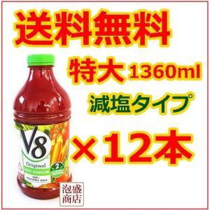 減塩 v8 野菜ジュース キャンベル 1360ml  12本 ペットボトル カクテル 割り材