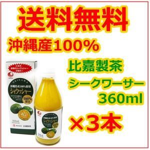 比嘉製茶 シークワーサー 360ml  3本セット  100%果汁沖縄産