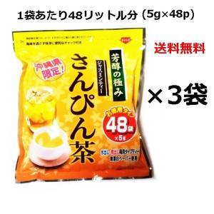 さんぴん茶 ティーバッグ  (5g×48p)× 3袋セット  (1袋あたり5g×48p  40リット...