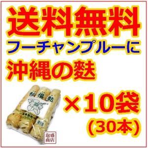 沖縄 稲福麩  10袋セット  1袋あたり3本入りなので合計30本 フーチャンプルー用 お取り寄せ