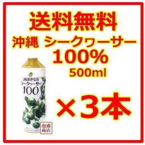 シークヮーサー シークワーサージュース 100% 原液 JA沖縄  500ml  3本セット ノビレチン