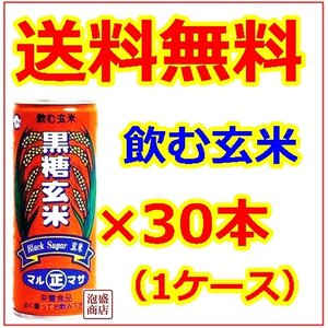 ミキドリンク 黒糖玄米 250g  30缶  マルマサ 1ケース