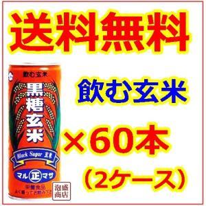 ミキドリンク 黒糖玄米 250g  60缶  マルマサ 2ケース