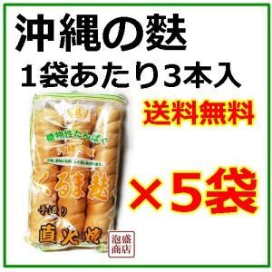 くるま麩 直火焼き  3本入×5袋セット かりゆし製麩  沖縄 車麩