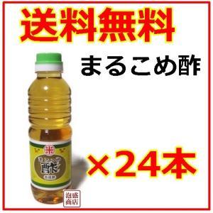 まるこめ酢 24本セット 送料無料  沖縄各家庭に昔から定着している酢です  かなりワイルドなきつい...