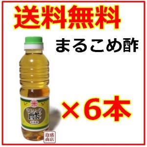 まるこめ酢 6本セット 送料無料  沖縄各家庭に昔から定着している酢です  かなりワイルドなきつい酢...