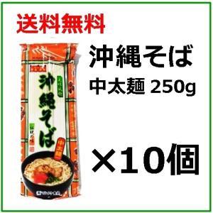 沖縄そば 乾麺 中太麺 250グラム×10個セット / 送料無料   当商品はお届け時間帯指定ができ...