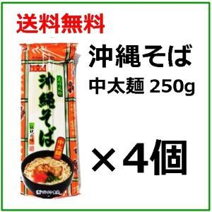 沖縄そば 乾麺 中太麺 250グラム×4個セット / 送料無料   当商品はお届け時間帯指定ができな...
