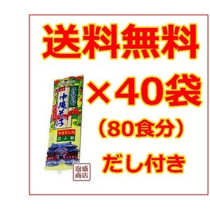 送料無料!40袋セット!1袋に2人前が入っておりますので合計80食分。だし付きでお得な沖縄そば乾麺!...