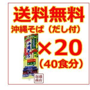 送料無料!20袋セット!1袋に2人前が入っておりますので合計40食分。だし付きでお得な沖縄そば乾麺!...