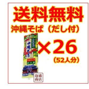 送料無料!26袋セット!1袋に2人前が入っておりますので合計52食分。だし付きでお得な沖縄そば乾麺!...