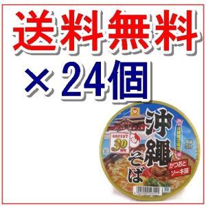 沖縄そば マルちゃん カップ麺88g 2ケース ソーキそば カップ麺 即席 インスタント カップ お取り寄せ 沖縄お土産