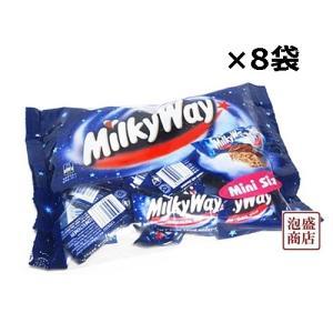 ミルキーウェイ チョコ ミニ milkyway 8袋セット(1袋あたり15個入り) /     「原...