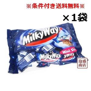 ミルキーウェイ チョコ ミニ milkyway 1袋(15個入り)    【※条件付き送料無料※ 条...