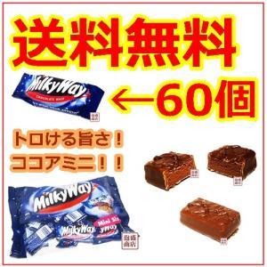 ミルキーウェイ チョコ ミニ milkyway 4袋(1袋あたり15個入り) / 送料無料 送料込み...