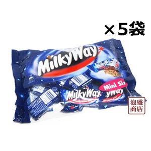 ミルキーウェイ チョコ ミニ milkyway 5袋セット(1袋あたり15個入り) /   ※当セッ...