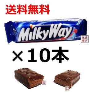 ミルキーウェイ  シングル  25g×10本セット  チョコレート / 送料無料  沖縄で昔から定番...