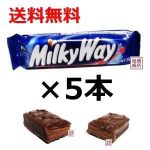 ミルキーウェイ  シングル  25g×5本セット  チョコレート / 送料無料  沖縄で昔から定番の...
