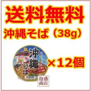 沖縄そば  マルちゃん 38g 12個セット カップラーメン カップ麺