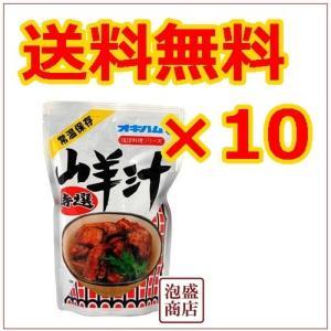 オキハム 山羊汁(やぎ汁)10袋 / 送料無料  スタミナ料理として沖縄県民に親しまれているヒージャ...