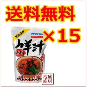 オキハム 山羊汁(やぎ汁)15袋 / 送料無料  スタミナ料理として沖縄県民に親しまれているヒージャ...