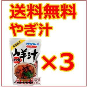 オキハム 山羊汁(やぎ汁)3袋 / 送料無料  スタミナ料理として沖縄県民に親しまれているヒージャー...