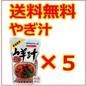 オキハム 山羊汁(やぎ汁)5袋 / 送料無料  スタミナ料理として沖縄県民に親しまれているヒージャー...