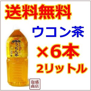 ウコン茶 うっちん茶 2L×6本 沖縄ポッカ ペットボトル ...