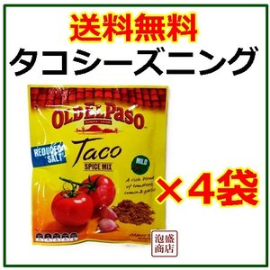 オールド エルパソ タコシーズンニング 30g  4袋セット  タコススパイス
