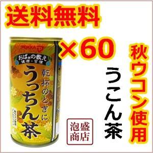 うっちん茶 沖縄ポッカ190g 60本 沖縄健康茶  ウコン茶