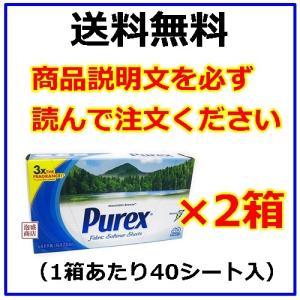 ピュレックス シート 柔軟剤  2箱セット マウンテンブリーズ  PUREX ピューレックス  乾燥...