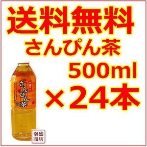さんぴん茶  琉球  500ml 24本