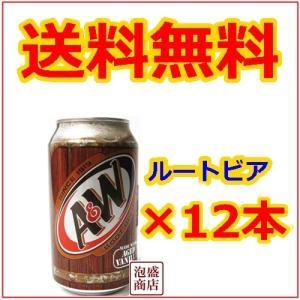 A&W ルートビア 12本セット 355ml缶 炭酸飲料