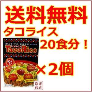 タコライスファミリーパック オキハム 10食×2箱