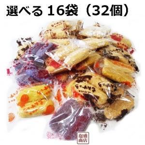 ちんすこう 14袋自由に選べる 合計28個入り 沖縄 お土産 名嘉真