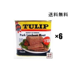 チューリップポーク 340g 6缶セット うす塩...の商品画像