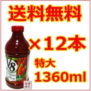 v8野菜ジュース キャンベル 1360ml  12本 ペットボトル カクテル 割り材