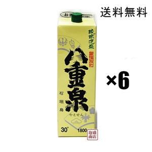 八重泉 泡盛紙パック 1800ml  6本 セット 焼酎 沖縄土産