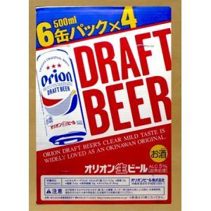 オリオンドラフトビール 500ml 1ケース(24缶入)