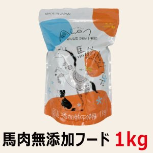 ドッグフード 国産馬肉 無添加ドッグフード 1.5kg(馬肉ドッグフード ペットフード 国産 馬肉 プレミアムドッグフード エーワン)