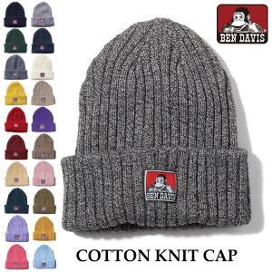 ニットキャップ BEN DAVIS ベンデイビス ニット帽 BDW-9500 コットン ニットキャップ COTTON KNIT CAP 帽子 送料無料|awatsu-com