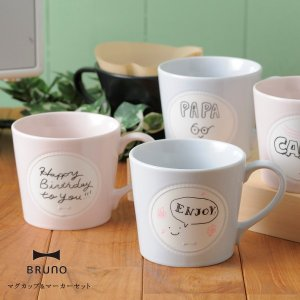 BRUNO ブルーノ 自由にメッセージやイラストが描けるマグカップ&マーカーセット (キッチン雑貨)