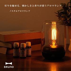 BRUNO ブルーノ ノスタルアロマランプ BOE028 照明 父の日