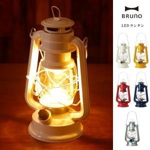 BRUNO ブルーノ BOL001 LEDが明るく灯る LEDランタン 照明 ライト アウトドア 災害 キャンプ 登山 緊急 地震 台風 停電 敬老の日